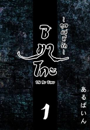 ชิมาโกะ คุณแม่ที่รัก – [Arubain] Shimako ~Tsuma no Haha~ 1 – Shimako ~Mother of Wife~ – 1